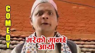 Nepali Comedy Video: Mareko Manche Aiyo - Narayan Tripathi