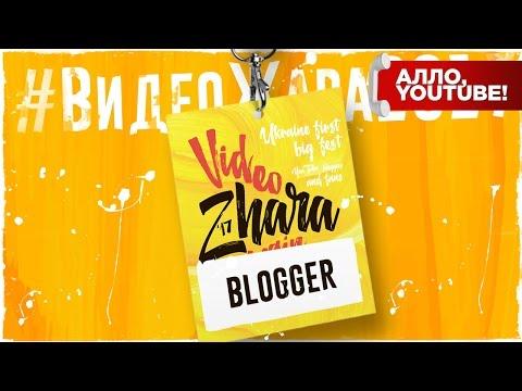 Лови блогерский билет
