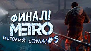ФИНАЛ! - НОВОЕ МЕТРО! - ИСТОРИЯ СЭМА В Metro Exodus #5