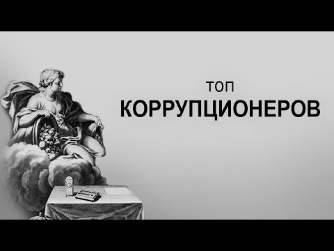 Взяточники и коррупционеры в истории ТОП 5. Телега.