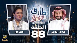 برنامج طارق شو الموسم الثاني الحلقة 88 - ضيفة الحلقة