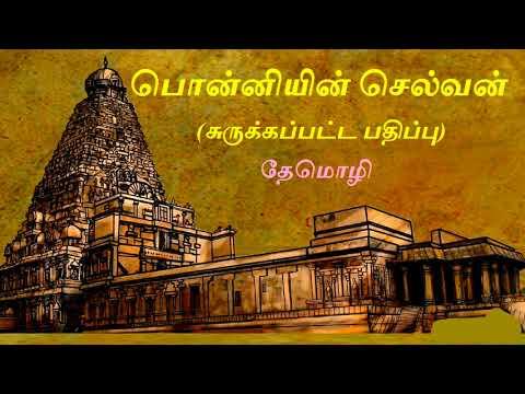 """""""பொன்னியின் செல்வன்"""" (சுருக்கப்பட்ட பதிப்பு) Part 2 By தேமொழி Tamil Audio Book"""