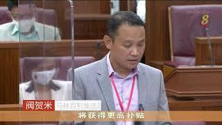 【国会】议员呼吁加大关注员工和弱势群体 疫情期间的需要 - YouTube