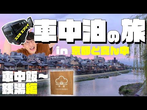 京都のど真ん中で車中泊旅! 車中飯~銭湯編【スズキ エブリイ】