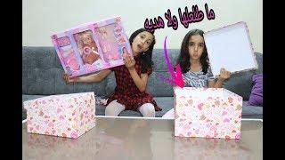 تحدي هديه ومو هديه..اكبر كميه العاب رح تشوفوها