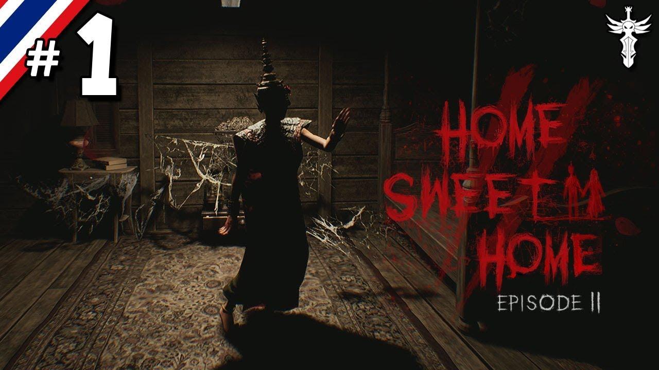 Home Sweet Home EP2 #1 เรือนผีนางรำ