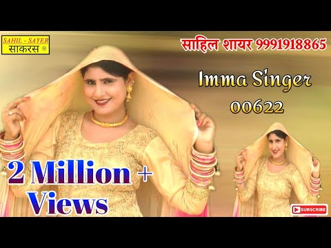 00622 इम्मा सिंगर न्यू मेवाती सॉन्ग // imma singer new mewati song 2020