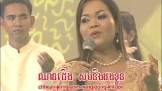 រាំក្បាច់លេខ១/ Rom Kbach Lek Mouy.(Khmer Karaoke)