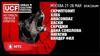 Смотреть видео Urban Culture Festival | 27-28 МАЯ Москва онлайн