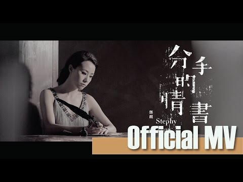 Stephy Tang 鄧麗欣 -《分手的情書》Official Music Video