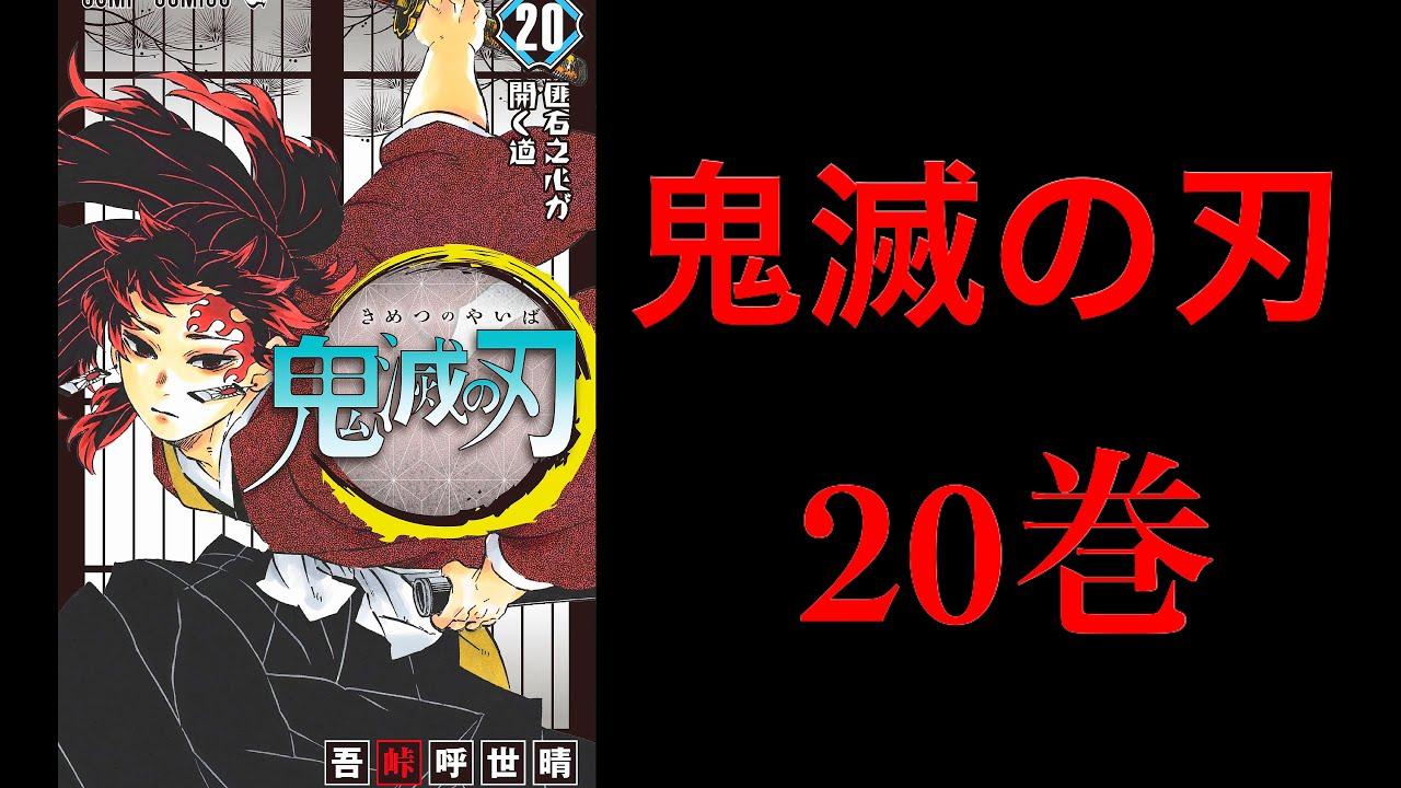 鬼 滅 の 刃 20 巻 ネタバレ