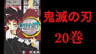 解禁(20巻)