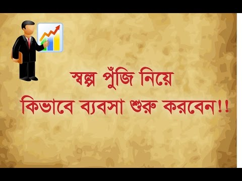 How to start a business in Bangladesh with small capital.