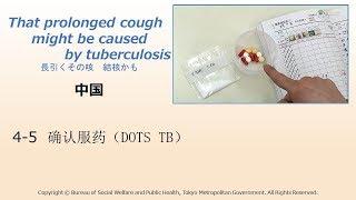 4-5 [Chinese]服薬確認(DOTS TB)