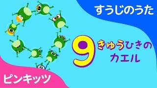 きゅうひきのカエル | Nine Frogs | すうじのうた | ピンキッツ童謡