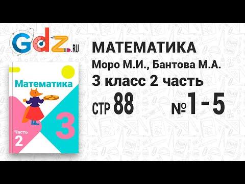 Стр. 88 № 1-5 - Математика 3 класс 2 часть Моро
