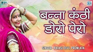 बन्ना कंठी डोरो पेरो - Popular Rajasthani Vivah Geet | Banna Kanthi Doro Pero | Patasi Devi,Premlata