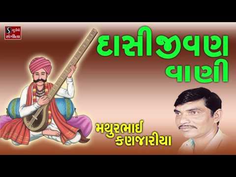 Dasi Jivan Vani Gujarati Devotional Bhajan Songs Mathurbhai Kanjaria Dasi Jivan Na Bhajano
