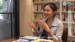 壯遊臺灣拾光機-吳怡萱學姐故事影片