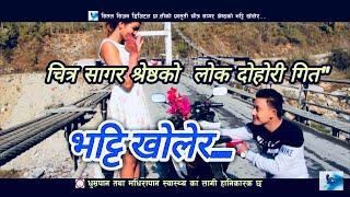 New Lok Dohori Song 2018||2074||भट्टी खोलेर||Chitra Sagar Shrestha & Saraswoti Lamichhane