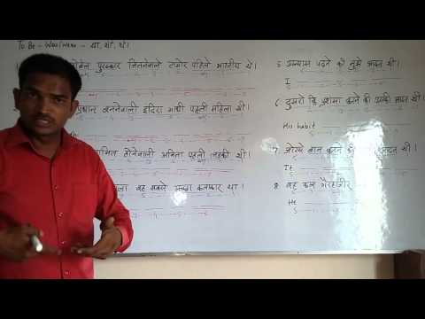 USE OF TO BE- was /were -part 1  English (spoken ) Class through Hindi. Grammar . Course.
