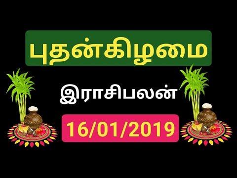16-01-2019 - இன்றைய ராசி பலன் | Indraya Rasi Palan