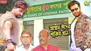 Download Video কিং খানের অপেক্ষায় বন্ধের সেঞ্চুরি, আশ্বাস ঈদের শাকিব! Shakib Khan Eid Movie 2019 | otv bangla MP3 3GP MP4