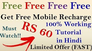 How to GET FREE Recharge in any Mobile RS 60 (Easy & Fast) Limited Offer!!