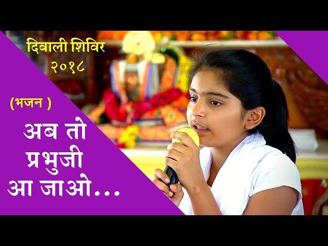 Ab to prabhuji aa jao(Virah Bhajan) || अब तो प्रभुजी आ जाओ (दीपावली अनुष्ठान शिविर २०१८ )