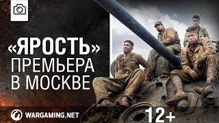 «ЯРОСТЬ». Премьера фильма в Москве [World of Tanks]