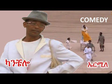 New Eritrean Comedy – Kanchelo | ካንቼሎ – Ermile, Tafla 2017