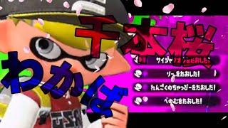 超カッコイイわかばキル集×千本桜【Splatoon2】