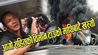 आगो लाग्दै आएको विमान आँखै अगाडी खसेपछि प्रत्यक्षदर्शीको बयान -Crash US Bangla Airlines BS211 in KTM