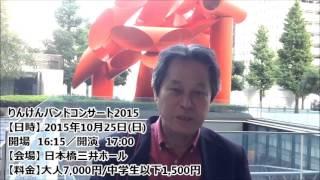 2015/10/25 りんけんバンドコンサート2015を開催する照屋林賢さんからの...