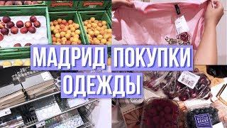 видео Что покупать в Мадриде