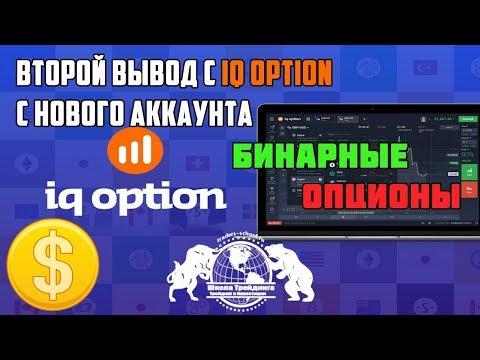 Бинарные Опционы - Второй  вывод с IQ Option с нового аккаунта.