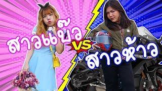 สาวแบ๊ว คิขุ VS สาวห้าว เท่ห์ๆ แตกต่างกันมาก I PandaKookkook