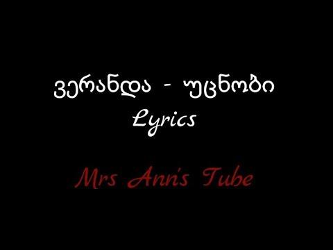 ვერანდა - უცნობი Lyrics / Veranda - Ucnobi Lyrics