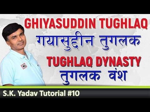 Medieval History, Tughlaq Dynasty Ghiyasuddin Tughlaq (S K Yadav Tutorial #10)