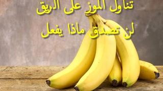 تناول الموز على الريق تناول موزةٍ يومياً تمنع الطبيب من زيارتك ! فوائد لا تحصى للموز