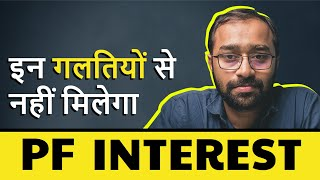 🔴5 Most important PF interest Rules   EPF Interest Calculation