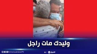 """والد المرحوم جمال يتنقل إلى الأربعاء ناثيراثن ومواطنون يستقبلونه بعبارات الإعتذار """"وليدك راجل"""""""