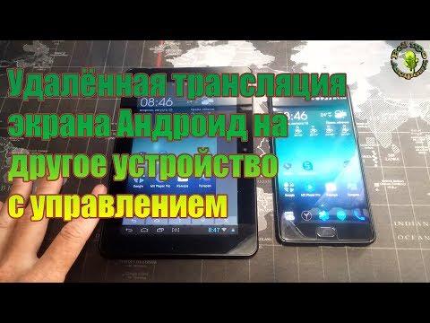 Как транслировать видео с телефона на планшет андроид