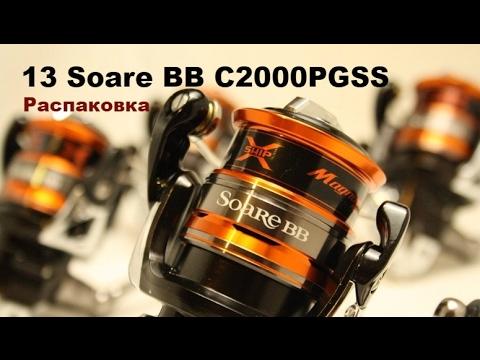 Shimano Reel 13 Soare BB C2000 PGSS
