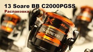 13 Soare BB C2000PGSS Розпакування (Японський ринок)
