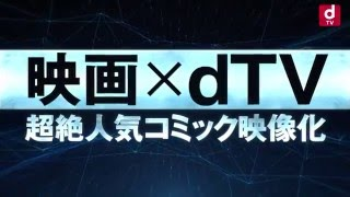dTV:http://video.dmkt-sp.jp/ft/p0004001?campaign=you10000207 1400...
