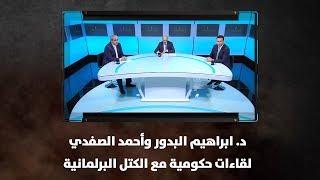 د. ابراهيم البدور وأحمد الصفدي - لقاءات حكومية مع الكتل البرلمانية