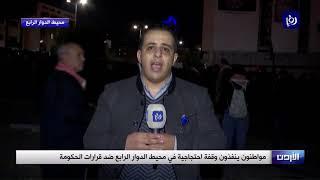 مواطنون ينفذون وقفة احتجاجية في محيط الدوار الرابع ضد قرارات الحكومة - (13-12-2018)