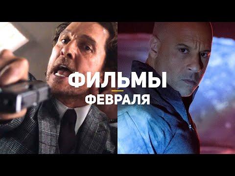 10 главных фильмов февраля 2020 - Ruslar.Biz