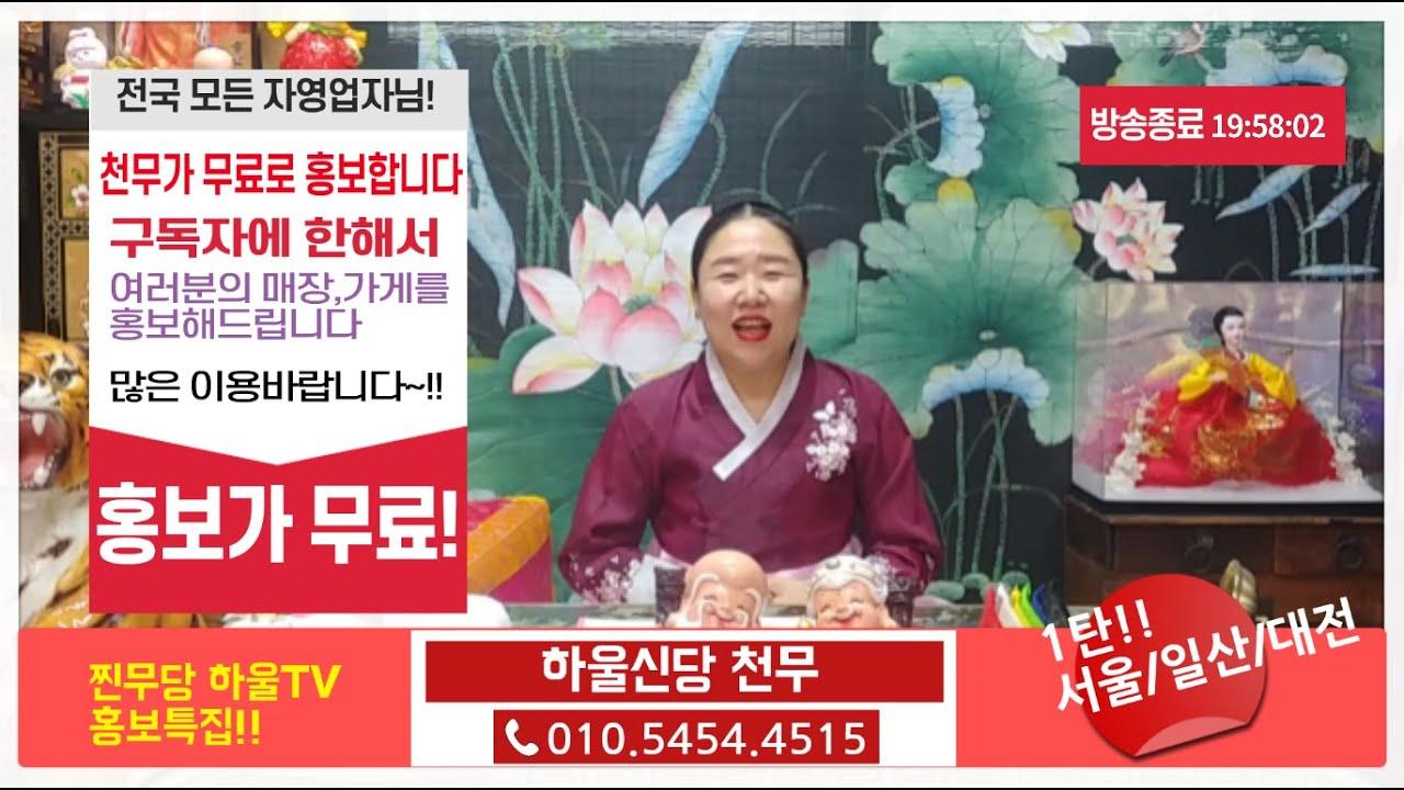 [국운무당] 한다면한다! (서울,일산,대전)무료홍보 1탄-자영업자편! -찐무당하울TV 약속지킵니다!
